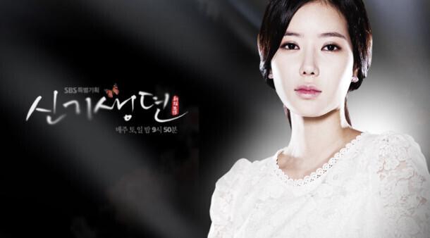 출처: SBS '신기생뎐'