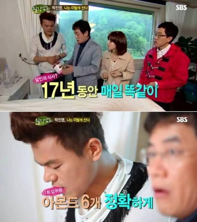 출처: SBS 제공