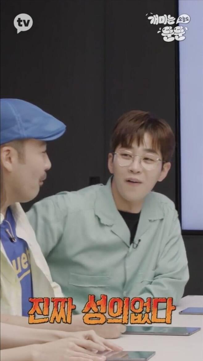 출처: 카카오TV '개미는 오늘도 뚠뚠' 캡처