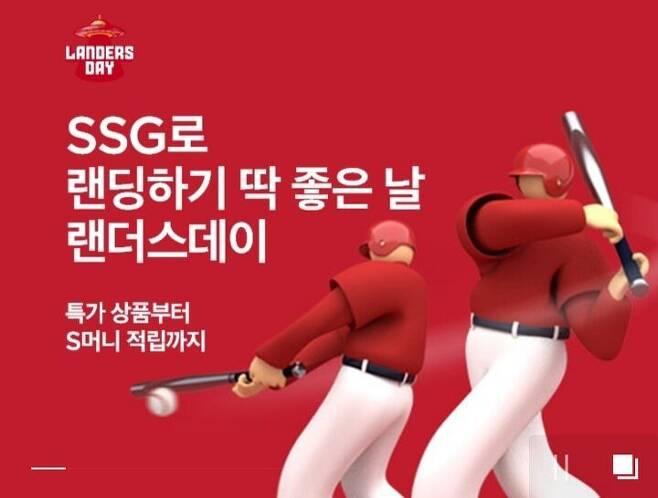 출처: SSG닷컴 캡처