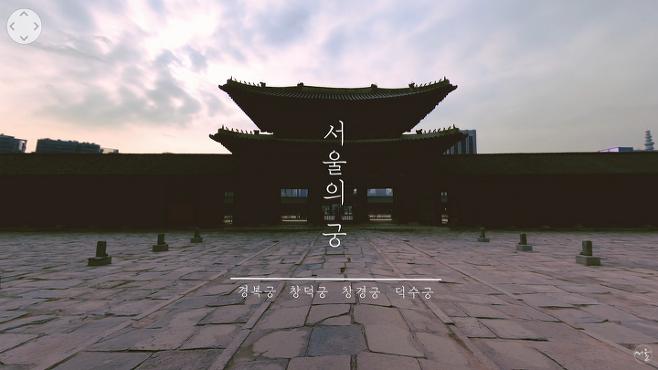 출처: 서울시 공식 유튜브