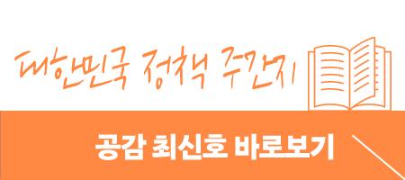 출처: https://gonggam.korea.kr/archList.do?sectId=gg_cover
