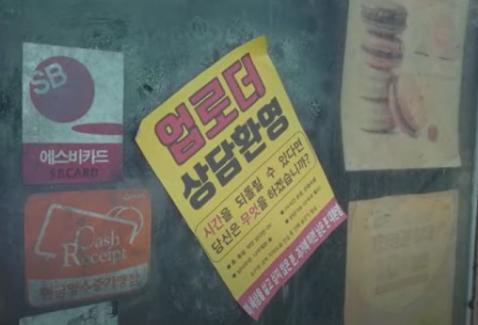 출처: JTBC 드라마 <시지프스 더 미쓰> 방송화면