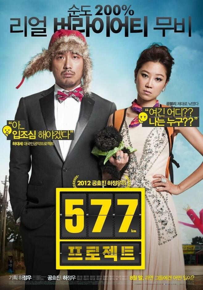 출처: '577 프로젝트' 포스터