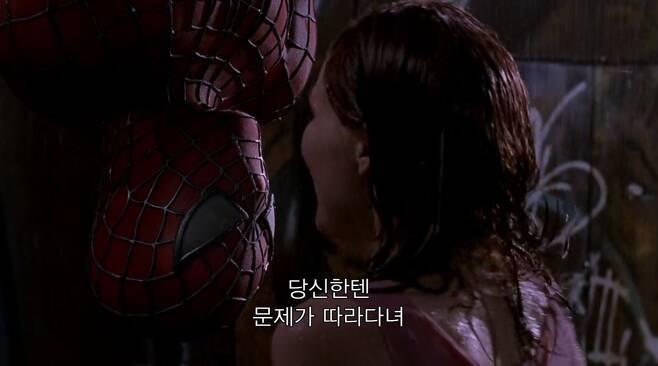 출처: '스파이더맨'