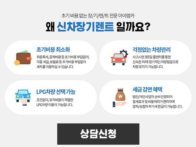 출처: 아이엠카 신차 장기렌트/리스 상담신청(클릭)