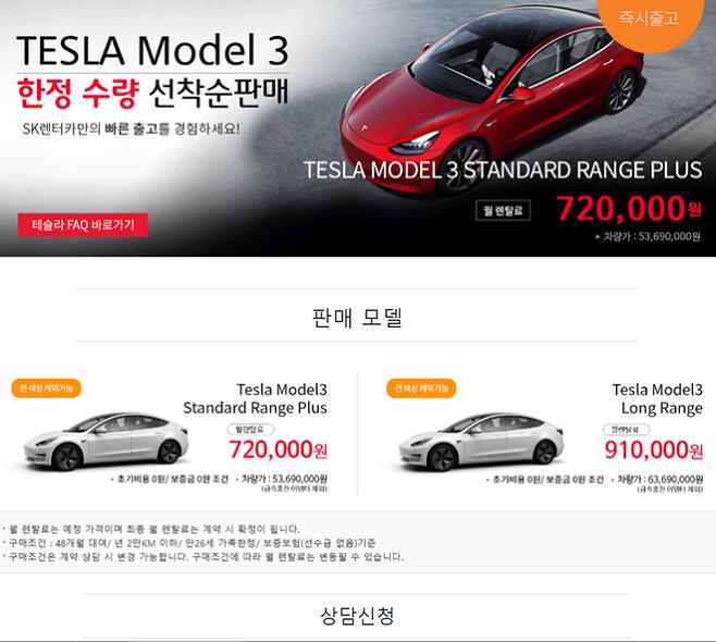출처: [무료상담 신청] 테슬라 모델3 한정수량 장기렌트 상담