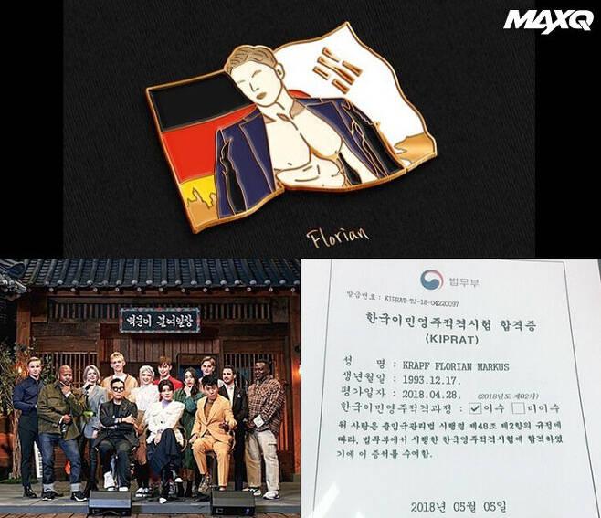 출처: 플로리안 인스타그램 @florian.korea