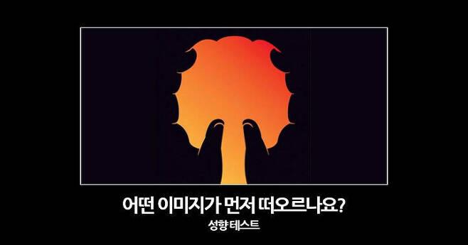 출처: 소름주의! 무엇이 먼저 보이시나요?