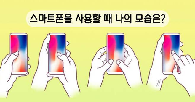 출처: 스마트폰을 사용할 때 나의 모습은?