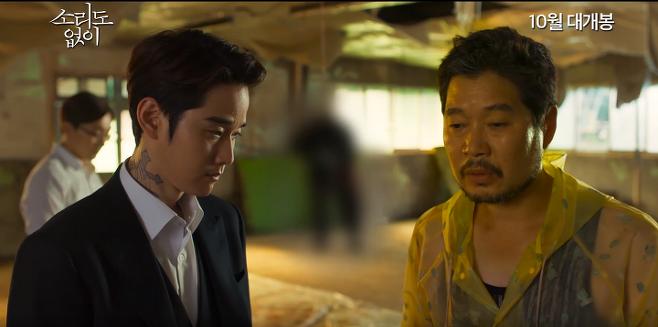 출처: 영화 '소리가 없다' 티저 예고편 캡쳐