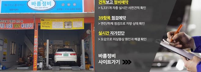 출처: 바름정비 도마점 이성훈 대표정비사