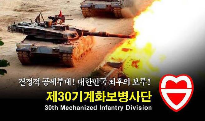 출처: 대한민국 육군