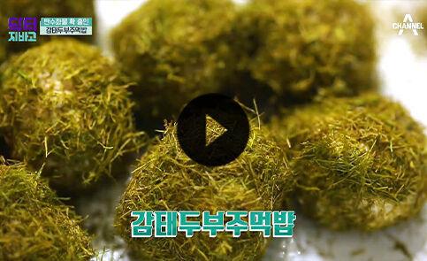 출처: ♪가벼운 다이어트 레시피♬ 감태두부주먹밥 & 시래기비지무침 레시피!