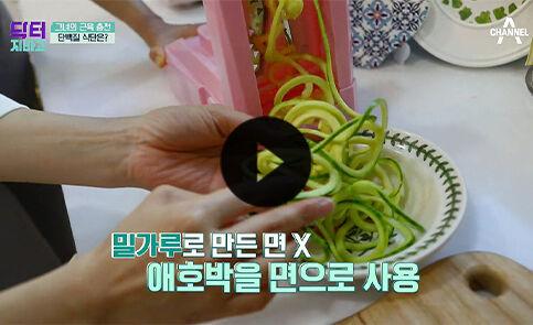 출처: [애호박 파스타] 밀가루 면 대신 애호박과 두부로 만든 단백질 가득! 파스타