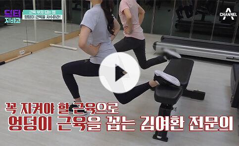 출처: 근력을 키우고 싶다면 엉덩이 근육을 집중 공략하라!