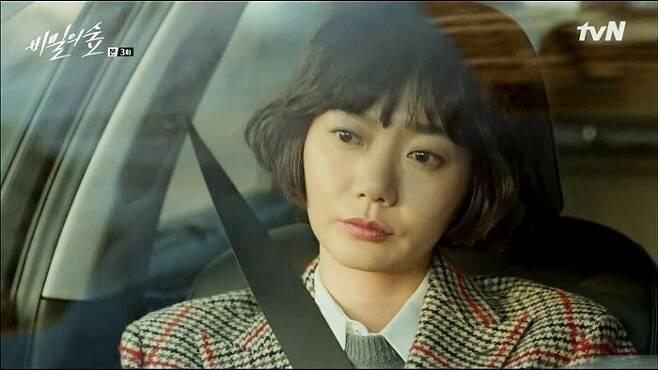 출처: tvN <비밀의 숲>