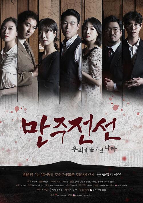 출처: 연극 <만주전선 : 우리가 꿈꾸던 나라> 포스터 ⓒ 컴퍼니 연결