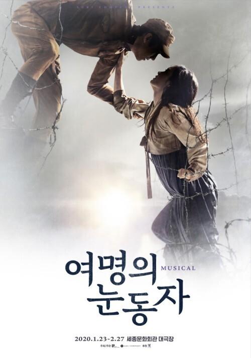 출처: 뮤지컬 <여명의 눈동자> 포스터 ⓒ 수키컴퍼니
