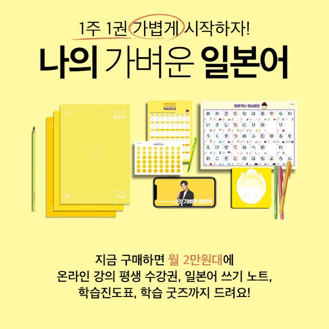 출처: <나의 가벼운 일본어> 자세히 보기 ▶