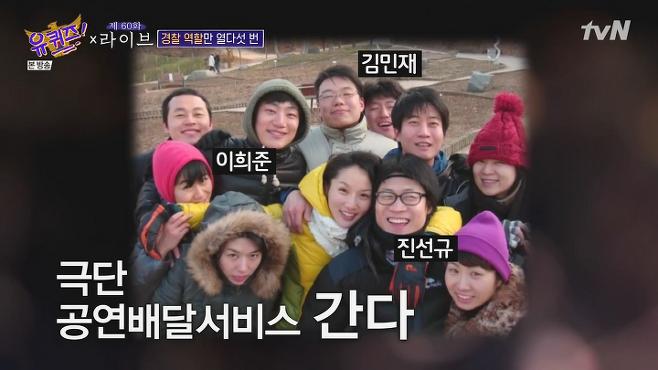 출처: tvN '유퀴즈' 캡처