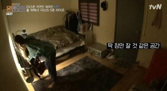 출처: tvN <온 앤 오프>