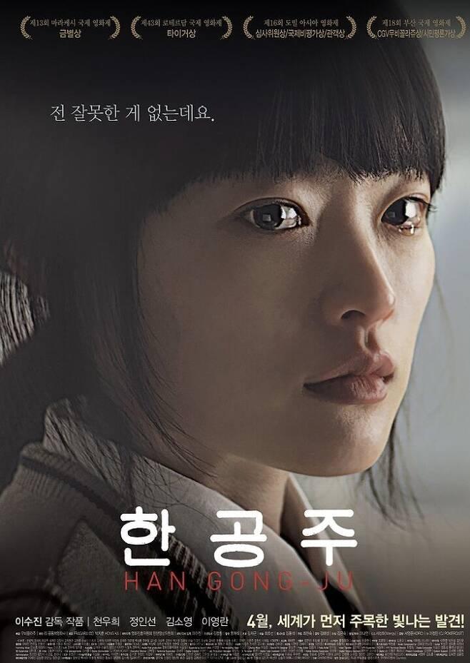 출처: 출처: 네이버영화 <한공주>
