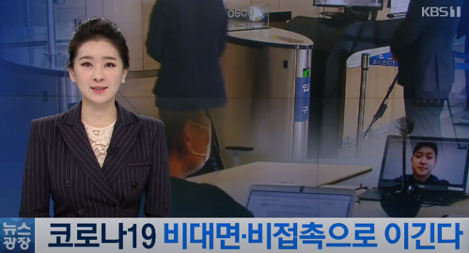 출처: KBS 'KBS 뉴스광장' 캡처