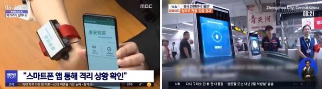 출처: MBC·TV조선 방송화면 캡처