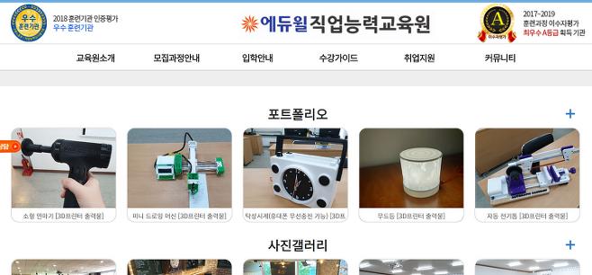 출처: 에듀윌 직업능력교육원 홈페이지 캡처