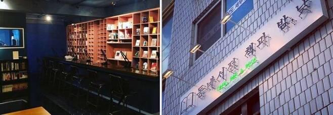 출처: 책과 밤, 낮 공식 인스타 캡처