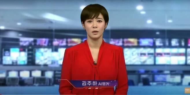 출처: MBN 'MBN AI 앵커 뉴스' 캡처