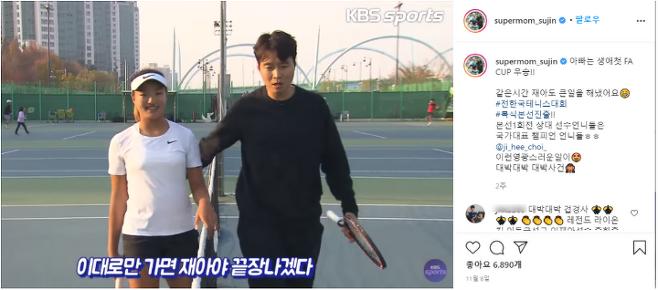 출처: KBS 스포츠 유튜브, 이수진 인스타그램 캡처