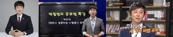 출처: 박철범 법률사무소 홈페이지 캡처, 유튜브 영상 캡처, tvN 방송 캡처