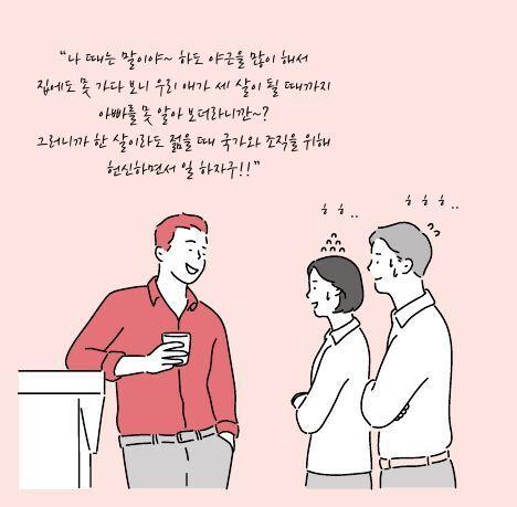 출처: '90년생 공무원이 왔다' 책자