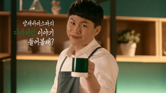 출처: '커피라는 행복 맥심' 유튜브 캡처