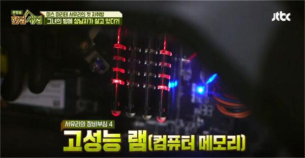 출처: (이미지 출처: JTBC)