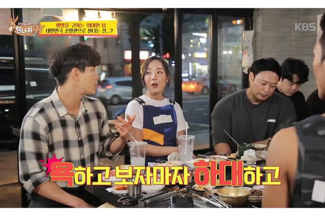 출처: KBS 유튜브 캡처