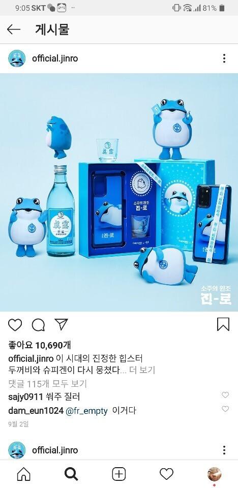 출처: 사진출처 진로 공식 인스타그램 계정(official.jinro)