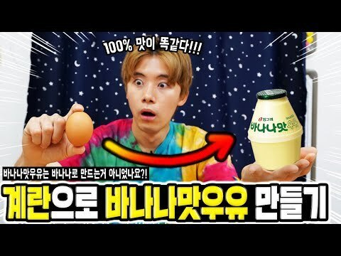 출처: 바나나 없이 계란으로 바나나맛우유 만들었는데 100% 맛이 똑같습니다! 신기