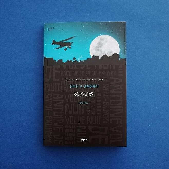 출처: 문장 출처: 생텍쥐페리, <야간비행>