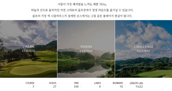 출처: https://www.sagewood.co.kr/hongcheon/main