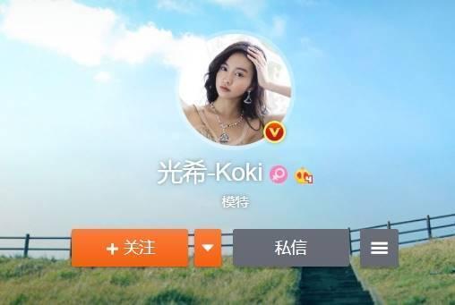 출처: 코우키 웨이보