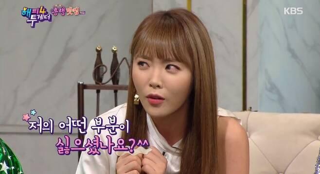 출처: KBS2 '해피투게더' 화면 캡처