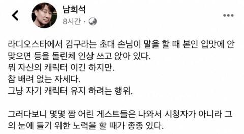출처: 남희석 페이스북 캡처