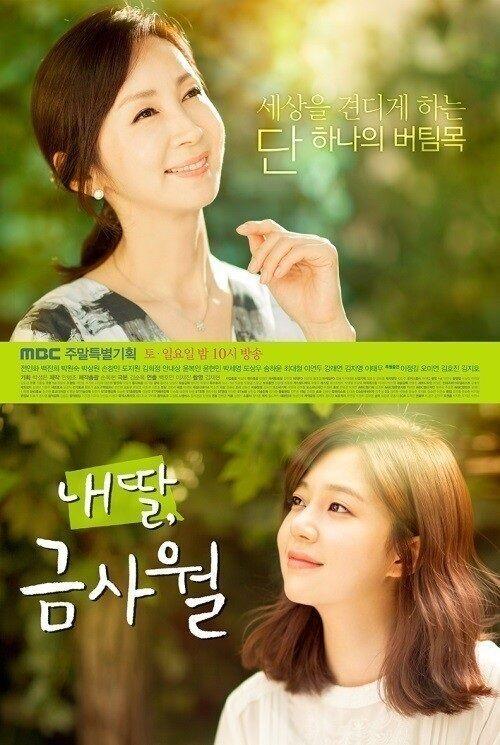 출처: '내 딸 금사월' 포스터