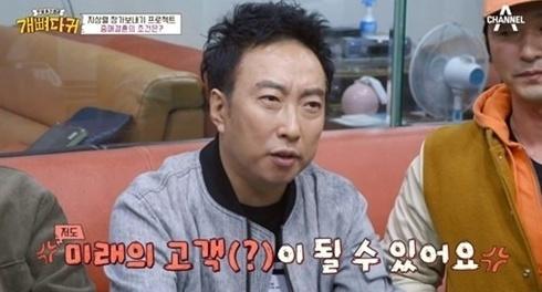 출처: 채널A '개뼈다귀'