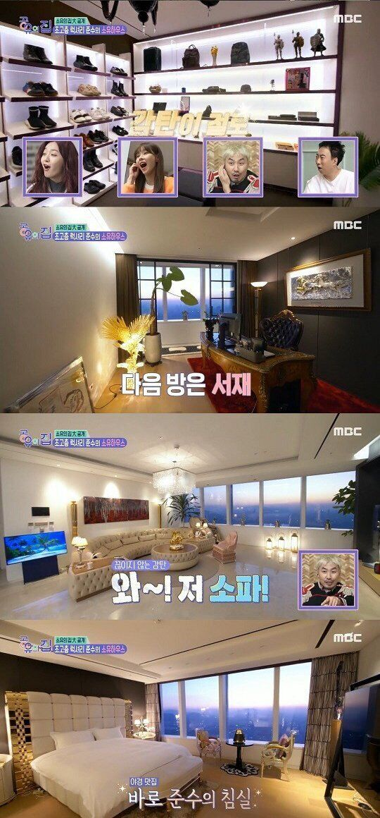 출처: MBC '공유의 집'