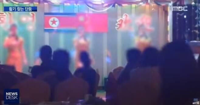 """출처: 활기 찾는 단둥…달라진 北 식당 """"한국인도 오세요"""" (2018.09.23/뉴스데스크/MBC)"""