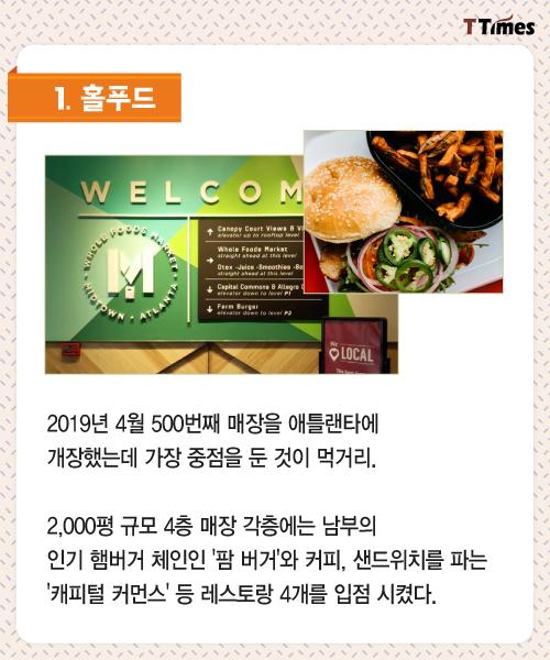 출처: wholefoods market, farm burger